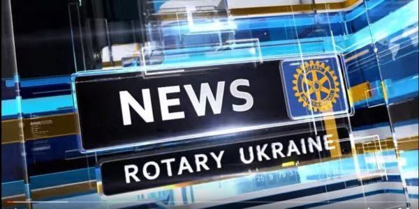 Video News Rotary | Відео Новини